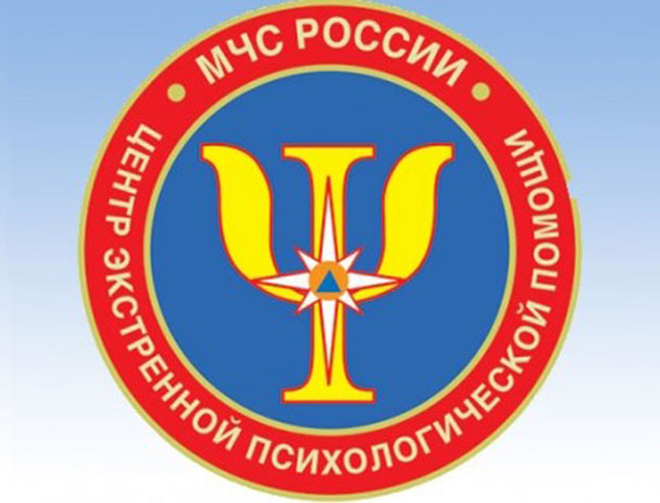 The Center of Emergency Psychological Aid EMERCOM of Russia